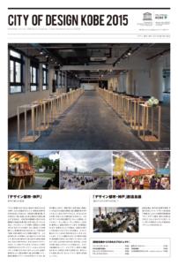 「デザイン都市・神戸」の取り組み(2015年)