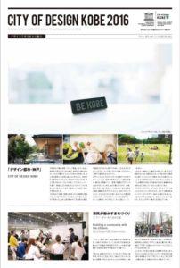 「デザイン都市・神戸」の取り組み(2016年)