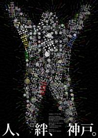 CODEポスターデザインコンペティション「人、絆、神戸」