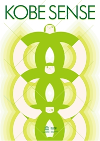 CODEポスターデザインコンペティション「KOBE SENSE」
