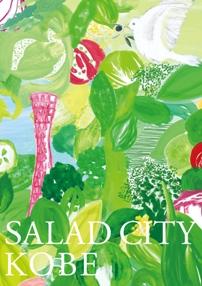 CODEポスターデザインコンペティション「SALAD CITY KOBE」