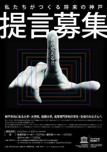 「これからの神戸の魅力づくり」提言募集