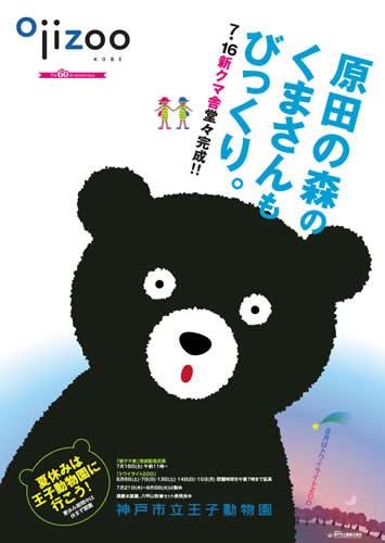 王子動物園夏休み