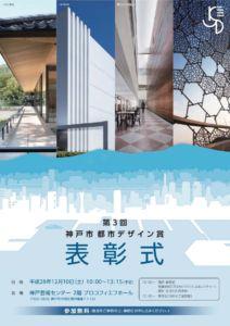 「第3回 神戸市都市デザイン賞」表彰式