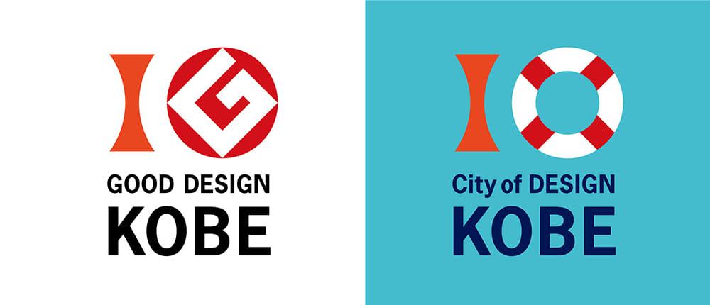 GOOD DESIGN AWARD 神戸展」の開催 - デザイン都市・神戸